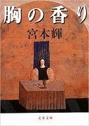 MiyamotoTeru_002.jpg
